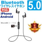 ワイヤレス イヤホン Bluetooth 5.0 高音質 長時間 軽量 防滴 iPhone Android SDカード スポーツ ランニング