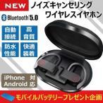 ワイヤレスイヤホン Bluetooth5.0 ブルートゥースイヤホン カナル型 高音質 重低音 防水 スポーツ iPhone Android