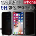 iPhone 覗き見防止 強化ガラス 保護フィルム iPhoneXR iPhoneXS Max iPhone8 iPhone7 Plus iPhone6s iPhone6