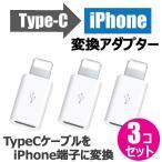 変換アダプター Type-C から iPhone iOS へ変換 iPhone 充電