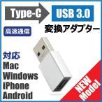 Type-C 変換アダプター USB 高速通信 5.0Gpbs 変換コネクタ Mac Windows iPhone Android