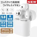 ワイヤレス イヤホン Bluetooth 5.0  ステレオ ブルートゥース 最新版 iPhone11 iPhoneXS iPhoneXR iPhone8 iPhone7 Android ヘッドセット ヘッドホン