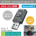 Bluetooth トランスミッター レシーバー 送受信機 Bluetooth 5.1 テレビ スピーカー 4in1