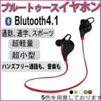 ����Bluetooth�磻��쥹�إåɥۥ�ۥ�QX01 ���ݡ���