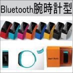 ブルートゥース 腕時計 日本語表示可能 Bluetooth 着信通知 ブレスレット 通話可能 着信番号 名前表示可 iPhone、Andoroidなど対応【送料無料】