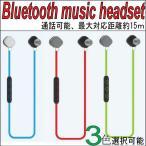 ブルートゥース イヤホン BLUETOOTH スポーツ ヘッドセット Bluetooth ワイヤレス ヘッドホン 2台同時待ち受け可能 iphone  など対応