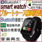 ブルートゥース 腕時計 電話発信 スマートウォッチ 日本語表示可能 Bluetooth 着信通知 通話可能 着信番号 名前表示可 iPhone、Andoroidなど対応