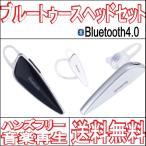 ブルートゥース イヤホン Bluetooth android  ヘッドセット ワイヤレス ヘッドホン 2台同時待ち受け可能  レビューを書いて送料無料