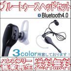 ブルートゥース イヤホン Bluetooth iPhone6 ヘッドセット ワイヤレス ヘッドホン 【レビューを書いて送料無料】