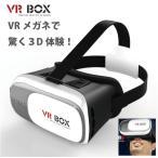 【セール】VR ゴーグル スマホ VR BOX ヘッドセット 3Dメガネ 3D眼鏡 3D グラススライド  軽量 ピント調整可  iPhone6s iPhone7 Plus Xperia Galaxy等対応