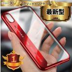 iphoneX ソフト クリア ケース メタリック最新型 極薄 強化ガラス 保護フィルム付き アイフォン X