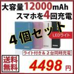 4色セットモバイルバッテリー【即発送】 大容量12000mAh 携帯スマホ充電器iphone7 iPhone6s plus SE  5s 5 4s galaxys4 s5【レビューで送料無料】ポケモンGO