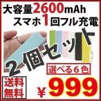 2個セット2600mah  モバイルバッテリー【即発送】 iphone7 iphone7 plus iphone5 5s 6 6s plus androidスマホ対応  モバイルパワー
