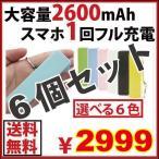6色セットモバイルバッテリー 即発送 2600mah iphone7 iphone7 plus携帯充電器 iphone6s iphone6s Plus 5s 5 SE galaxys4 s5  iphone 8 x