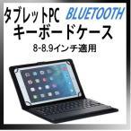 【セール】7 8 インチ ipad mini 通用保護ケース タブレットPC ケース キーボード付きBLUETOOTH ワイヤレス ブルートゥース キーボード