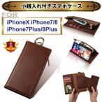 iPhoneX iPhone8 iPhone7 iPhone8Plus iPhone7Plus スマホケース 小銭入れ付き  ハイブリット 手帳型 ケース カバー 海外大人気 父の日