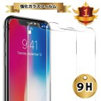 ���饹�ե���� iphoneX iPhone8 7 6s 6 Plus 5 4GALAXYS4 S5 �������饹 ���٣�H �ݸ�ե���� ������ɻ��� ��ӥ塼��񤤤�����̵��