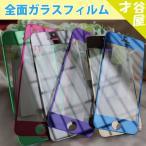 雅虎商城 - iphone5 5C 5S SE 6 6s Plus カラー 全面 強化ガラス 硬度 9H 保護フィルム 高光沢防指紋 レビューを書いて送料無料
