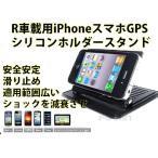 スマホ 車載ホルダー iphone7 iphone7 plus スマホホルダー ダッシュボード スマホ カーナビ GPS