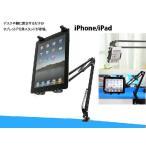 【セール】iphone/ipad/タブレット/携帯両用■アームフレキシブルスタンド■机やベッドにセットしiPhone7 iPadmini【レビューを書いて送料無料】