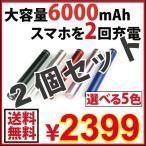 【セール】2個セットモバイルバッテリー【即発送】 iphone7 plus  6000mah 携帯充電器 iphone6 6s Plus 5s SE 4s galaxy 【レビューで送料無料】