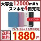 モバイルバッテリー iphone 8 x iphone7 iphone7 plus  12000mAh携帯充電器 iphone6s plus Plus 5 5s galaxys4 s5  led付 送料無料 ポケモンGO