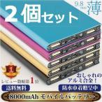【2個セット】モバイルバッテリー 大容量【即発送】iphone7 iphone7 plus 12000mAh携帯充電器 iphone6 6s Plus 5s 5 4 4s【レビューで送料無料】ポケモンGO