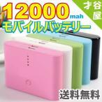 iphone 8 x 7 6s plus android ポケモンGO スマホ充電器