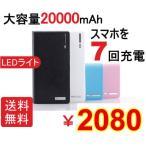 20000mAh モバイルバッテリー PL保険 LED付け
