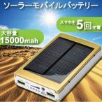 ソーラーモバイルバッテリー【即発送】iphone7 plus iPhone6s plus 送料無料 15000mAh ライト スマホ 予備  5 5s 5c GalaxyS5 S4ポケモンGO