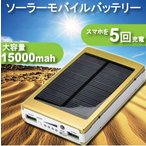 モバイルバッテリー ソーラー iphone8 x iphone7 plus iPhone6s plus 15000mAh ライト搭載 スマホ 予備 バッテリー iphone6 5 5s 5c GalaxyS5 S4ポケモンGO
