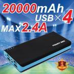 モバイルバッテリー 大容量 4USBポート20000mah 以上 レビューで送料無料 iphone8 x iphone7 plus アンドロイド ポケモンGO対応