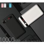モバイルバッテリー FMI108 大容量10000mAh 超薄型  iphone 8 x iPhone アンドロイド 充電器