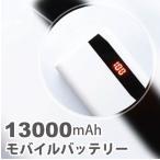 モバイルバッテリー大容量13000mAh携帯充電器 iphone8 x iphone7 plus iphone6s Plus iphone5s 4s galaxys4 s5  レビューで送料無料 ポケモンGO