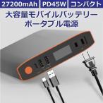 モバイルバッテリー ポータブル電源 大容量 AC出力 USB PD 急速充電 27200mAh携帯充電器 iphone android 送料無料 ポケモンGO