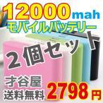 【セール】2個セット12000mahモバイルバッテリーiphone7 iphone7 plus iPhone6 iPhone6s plus 大容量 スマホ充電器【レビューで送料無料】ポケモンGO