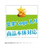 文字LOGO入りチケット(同一商品金額合計5万円から承ります)