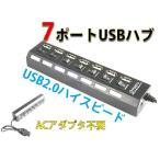 コンセント型■USBスーパーハブ ■7ポート■独立スイッチ付■節電