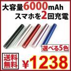 人気のスリムボディ6000mah円柱モバイルバッテリー