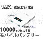 【セール】SUOYANG sy10-101  10000mah大容量モバイルバッテリー 急速充電  レビューで送料無料