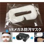 10枚セット VRメガネ VRゴーグル VR BOX PSVR用防汚マスク よごれ防ぎマスク