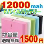 モバイルバッテリー【即発送】 iphone7 iphone7 plus 大容量 12000mAh携帯充電器 iphone6 6s plus galaxys4 s5  送料無料ポケモンGO