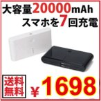 モバイルバッテリー大容量 即発送   20000mAh携帯充電器 iphone8 x iphone7 plus iphone6s Plus galaxy s4 s5   レビューを書いて送料無料 ポケモンGO