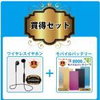 モバイルバッテリー ワイヤレスイヤホン bluetoothイヤホン 買得セット