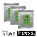 幻の焼きのり青混海苔(3袋までメール便216円)無酸処理の海苔