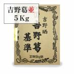 天極印吉野葛5kg 固形タイプ 業務用 くず 葛粉