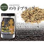 高級味付け海苔 のり子ブラック (ブラックペッパー味)有明産 味付のり 味付海苔 味付のり