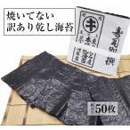 愛知県産まる等級の焼いてない乾海苔/訳ありキズ海苔50枚
