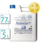 ドーバーパストリーゼ77 コック付 5L 消毒用アルコール 77%  アルコール製剤 70%以上 国産 食品添加物 除菌 アルコール消毒液