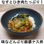 麻婆なす丼の具(160g×20個)